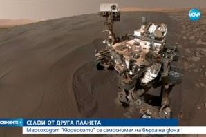 """Марсоходът """"Кюриосити"""" си направи селфи"""