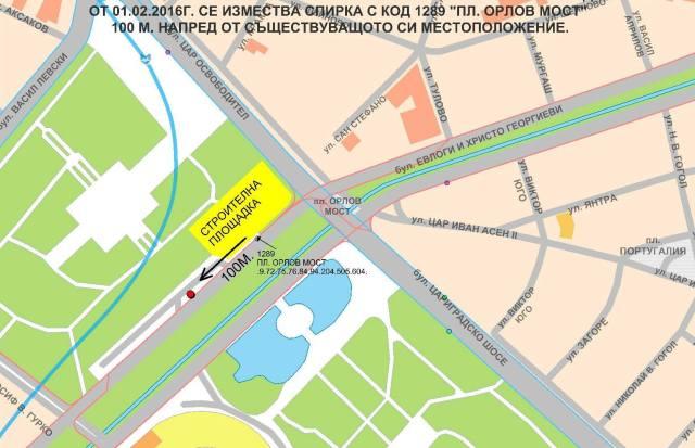 Започна строежът на най-трудната метростанция в София