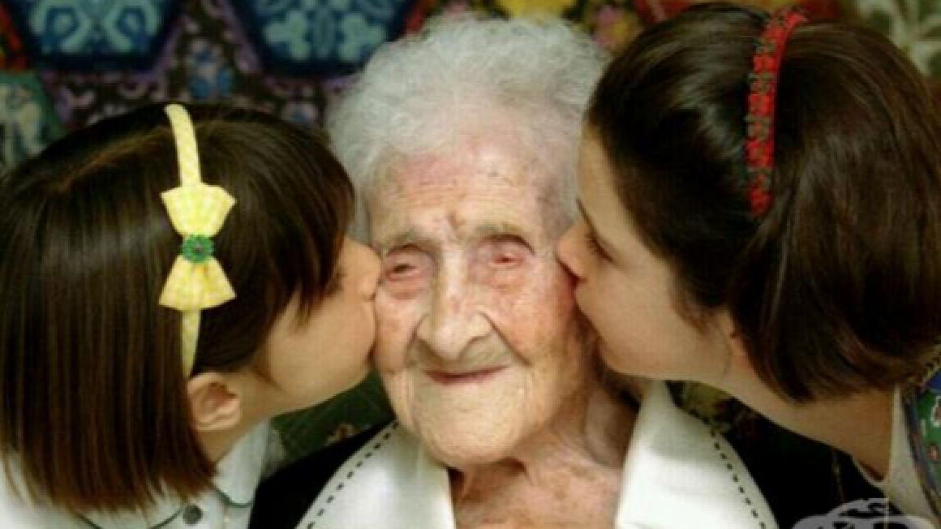 Какво е обичала да хапва Жан Калман - най-дълго живялата жена в света, и още тайни на столетници