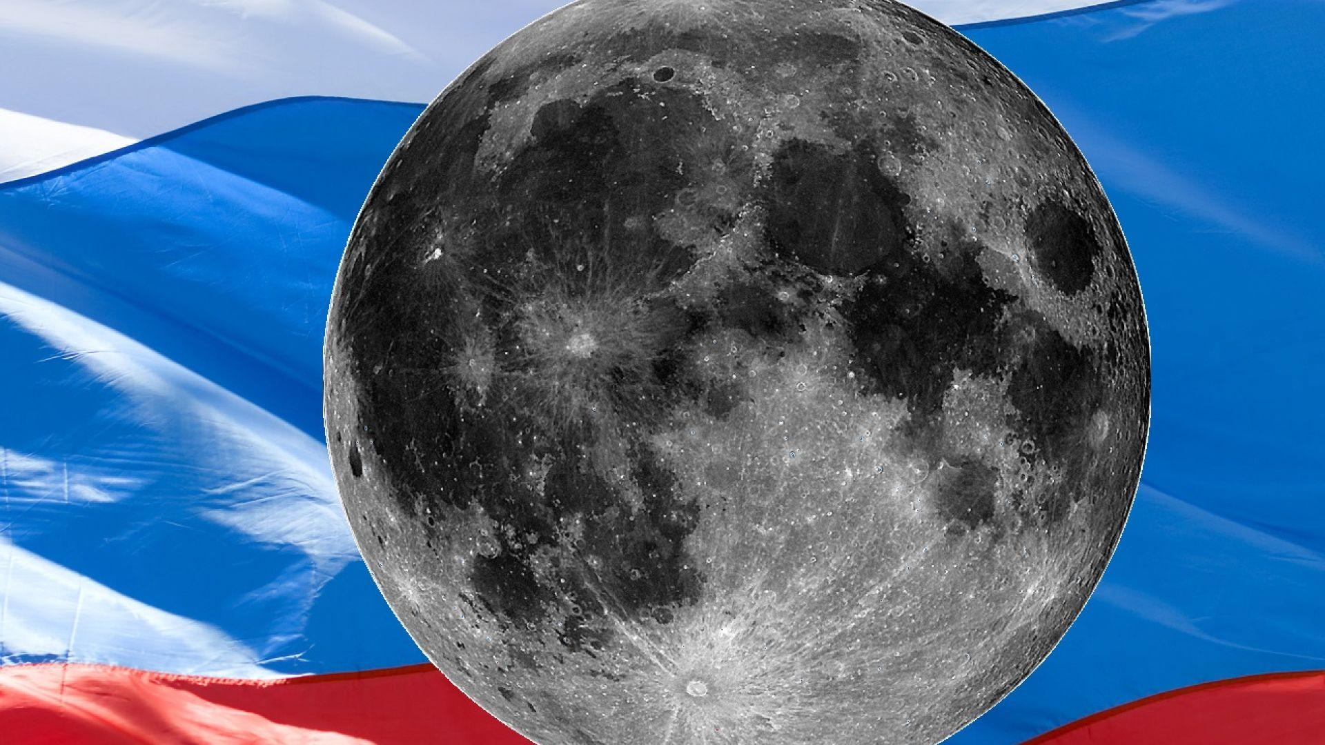Догодина Русия ще се завърне на Луната