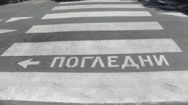 79-годишен шофьор блъсна майка и дете на пешеходна пътека