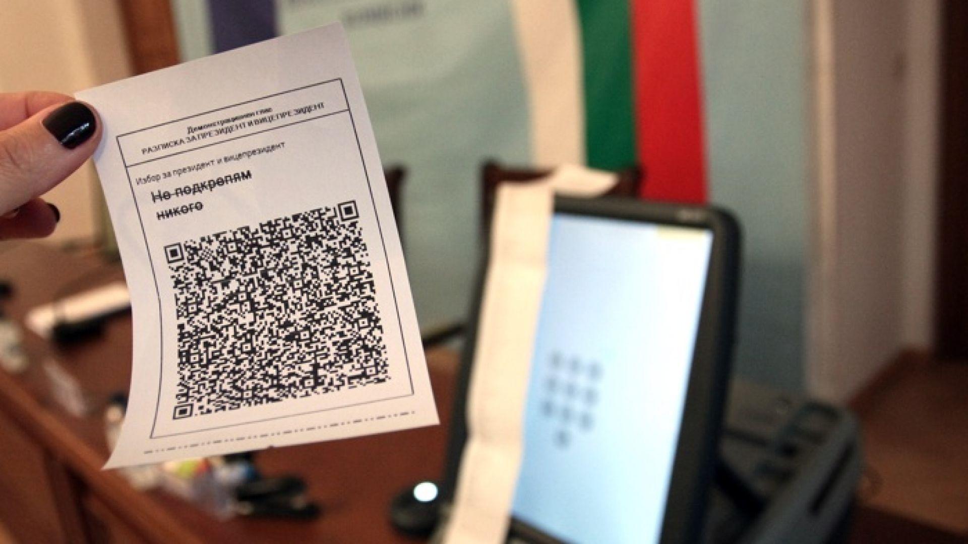 ЦИК осъдена да въведе машинното гласуване до половин година