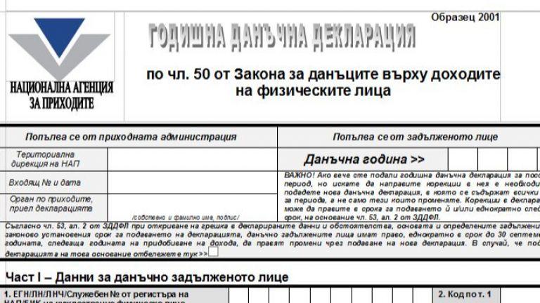 НАП-Бургас очаква още 25 хиляди декларации до 30 април