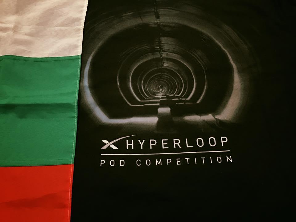 Българи влизат в разработката на Hyperloop?