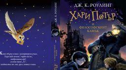 """Нощ на книгите за Хари Потър в """"Перото"""""""