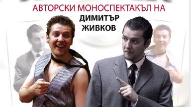 Кой е режисьорският дебют на актьора Димитър Живков?