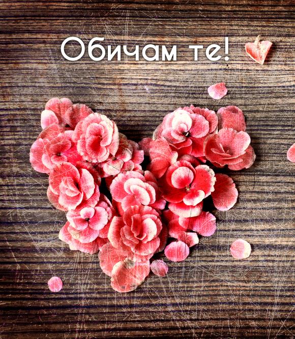 Какво е любов или любопитни факти за Св. Валентин