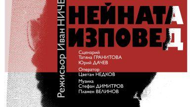 """Разтърсващата история на Костадинка Кунева ще бъде показана за първи път в кино """"Люмиер"""""""