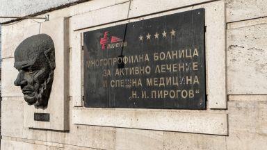 "11-годишно дете е в ""Пирогов"", обвини в побой учителя по физическо"