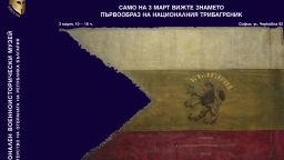 Специален показ на знамето - първообраз на българския трибагреник в НВИМ