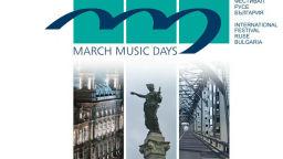 "Стартира 57-то издание на ""Мартенски музикални дни"""