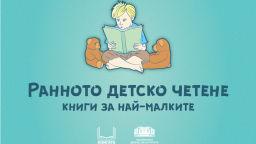 Четенето при най-малките е тема на новата дискусия на Национален център на книгата - НДК