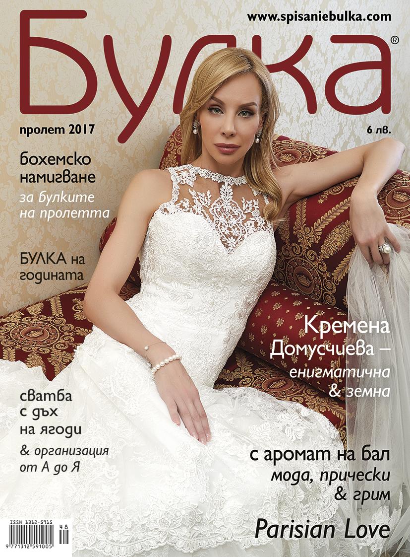 Съпругата на Домусчиев: Не е лесно да съм г-жа Домусчиева
