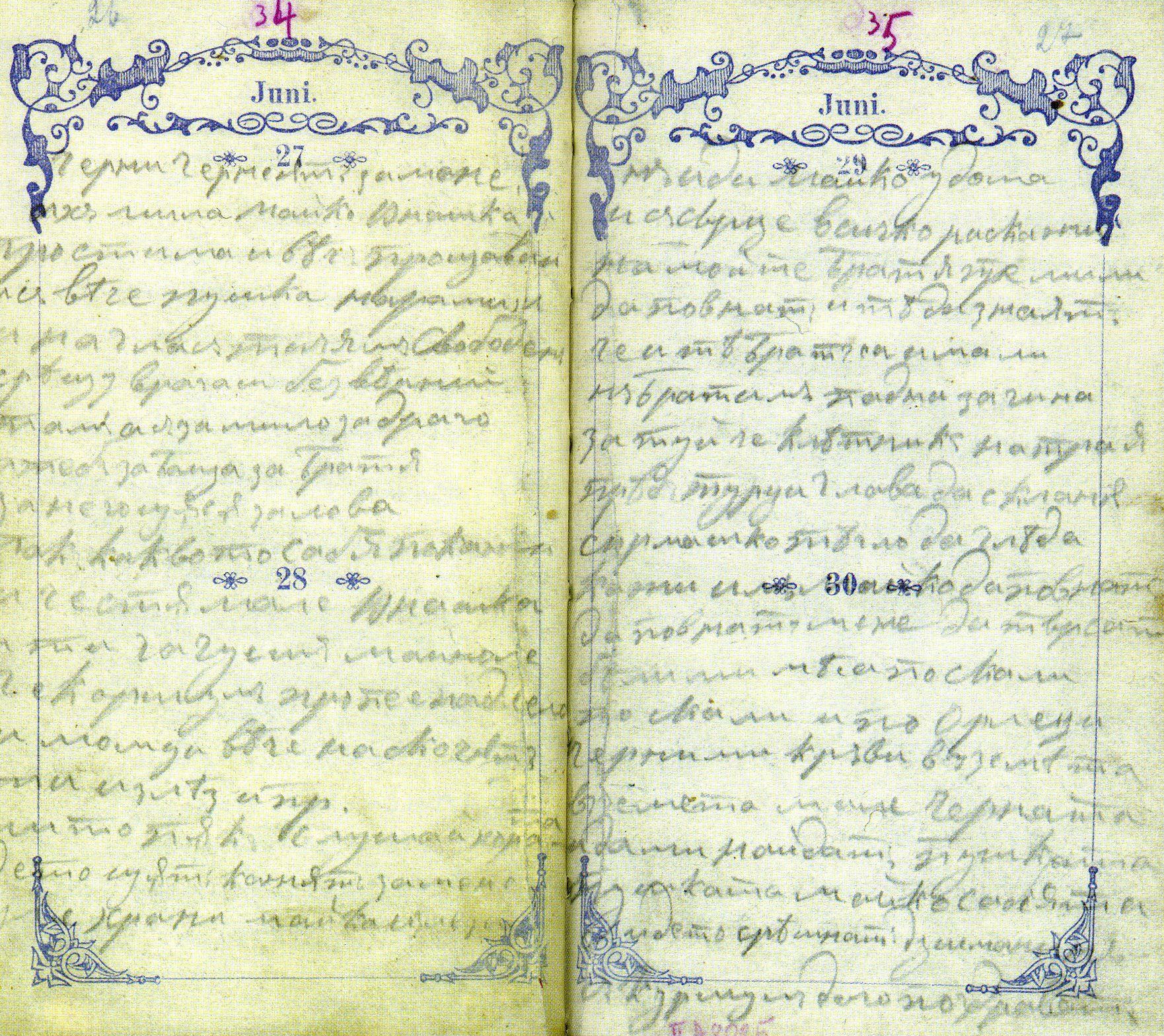 Показват Тефтерчето на Васил Левски и дигитална версия
