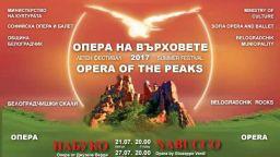 Софийската опера и балет с два фестивала - в Белоградчик и във Видин