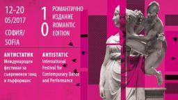 10. Антистатик: Романтичното издание започва!