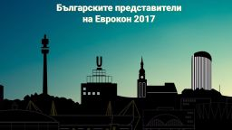 Вижте българските победители на европейските награди за научна фантастика