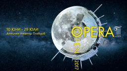 Над 150  артисти ще участват на Opera Open 2017 в Пловдив