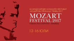 XIII-ят Моцартфест - Правец се открива на 12 юли