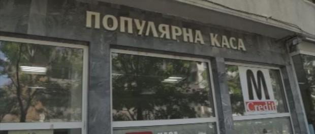 Бавно разследване вади от ареста шефа на Дупнишката каса
