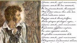Талисман от любовница не опазва Пушкин на дуела