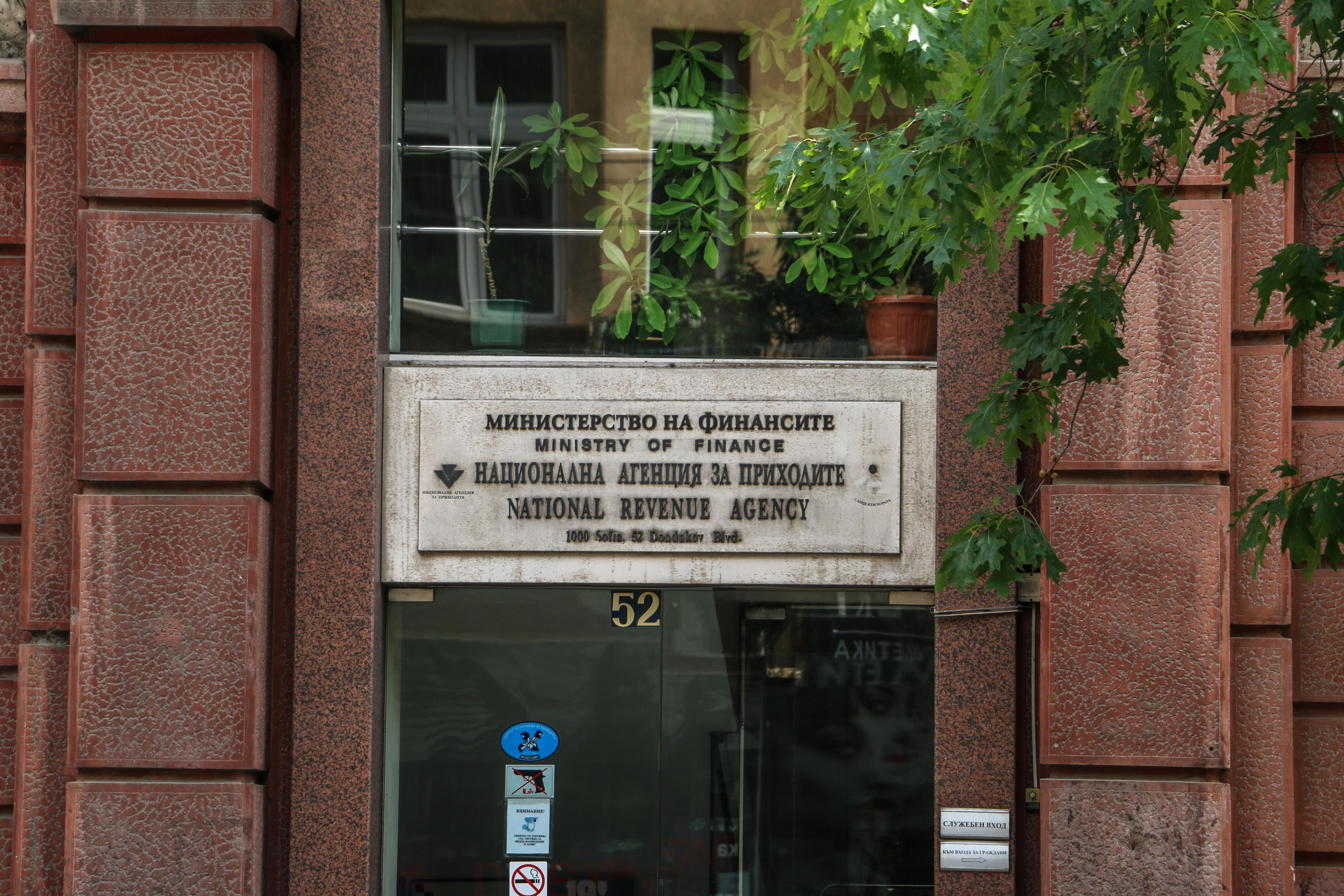 Данъчни декларации към НАП от 10 януари