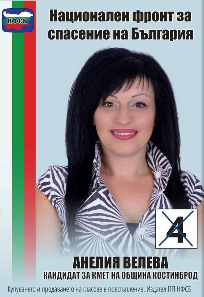 Валери Симеонов: Анелия Велева от НФСБ е жертва