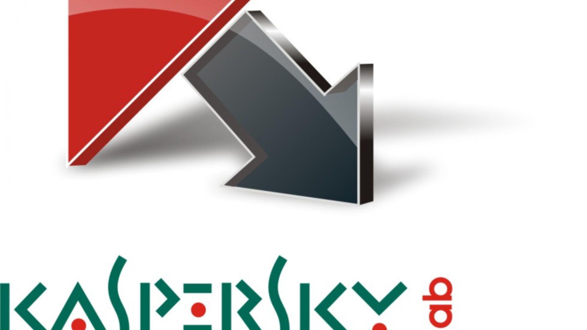 """""""Дупка"""" в Kaspersky позволява следене на потребителите му"""