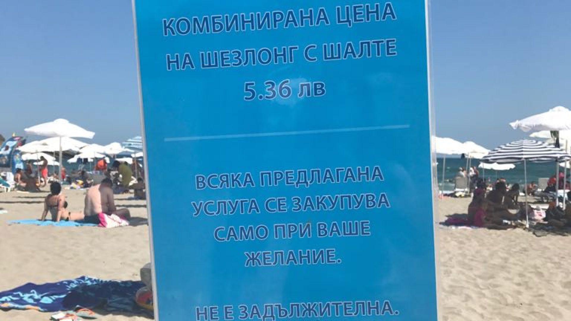 """5000 лв- глоба за концeсионера на плаж """"Нестинарка"""" заради цените на чадърите"""