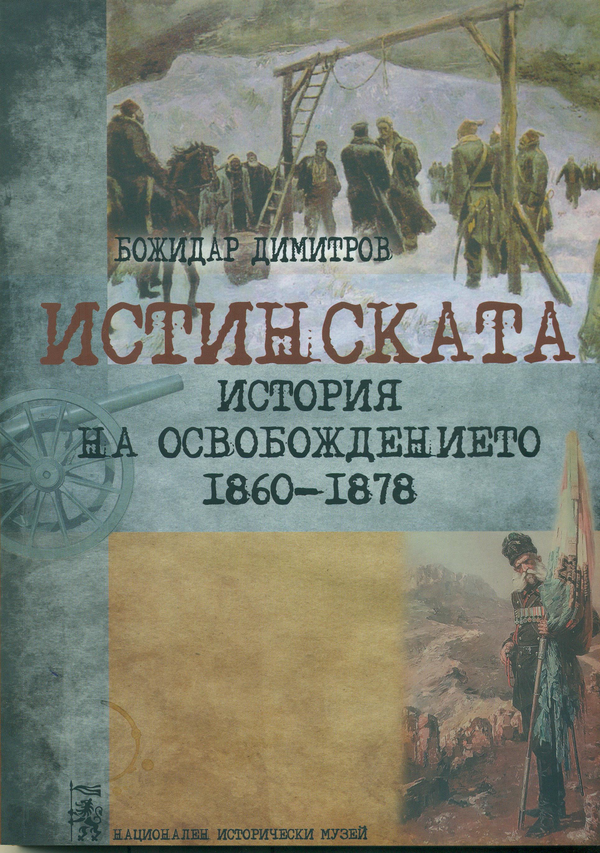 Божидар Димитров развенчава митове за Руско-турската война