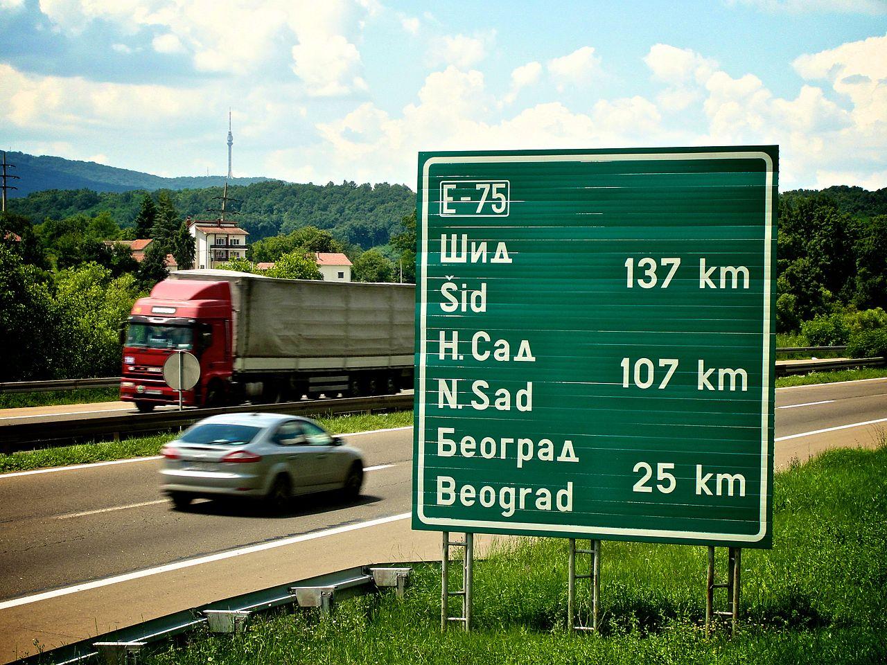 Солени глоби за шофьорите - нарушители в Сърбия