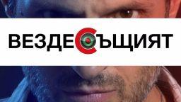 """Премиера """"в червено"""" препраща към тайното видеонаблюдение - темата на """"Вездесъщият"""""""