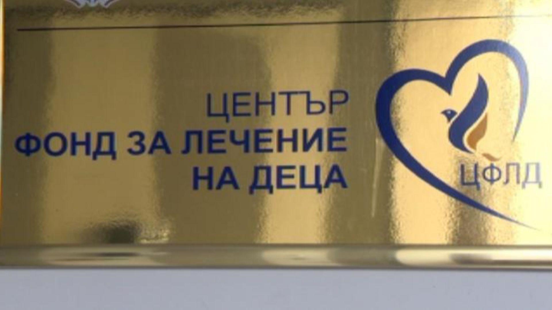 Баща на болно момиченце осъди Фонда за лечение на деца