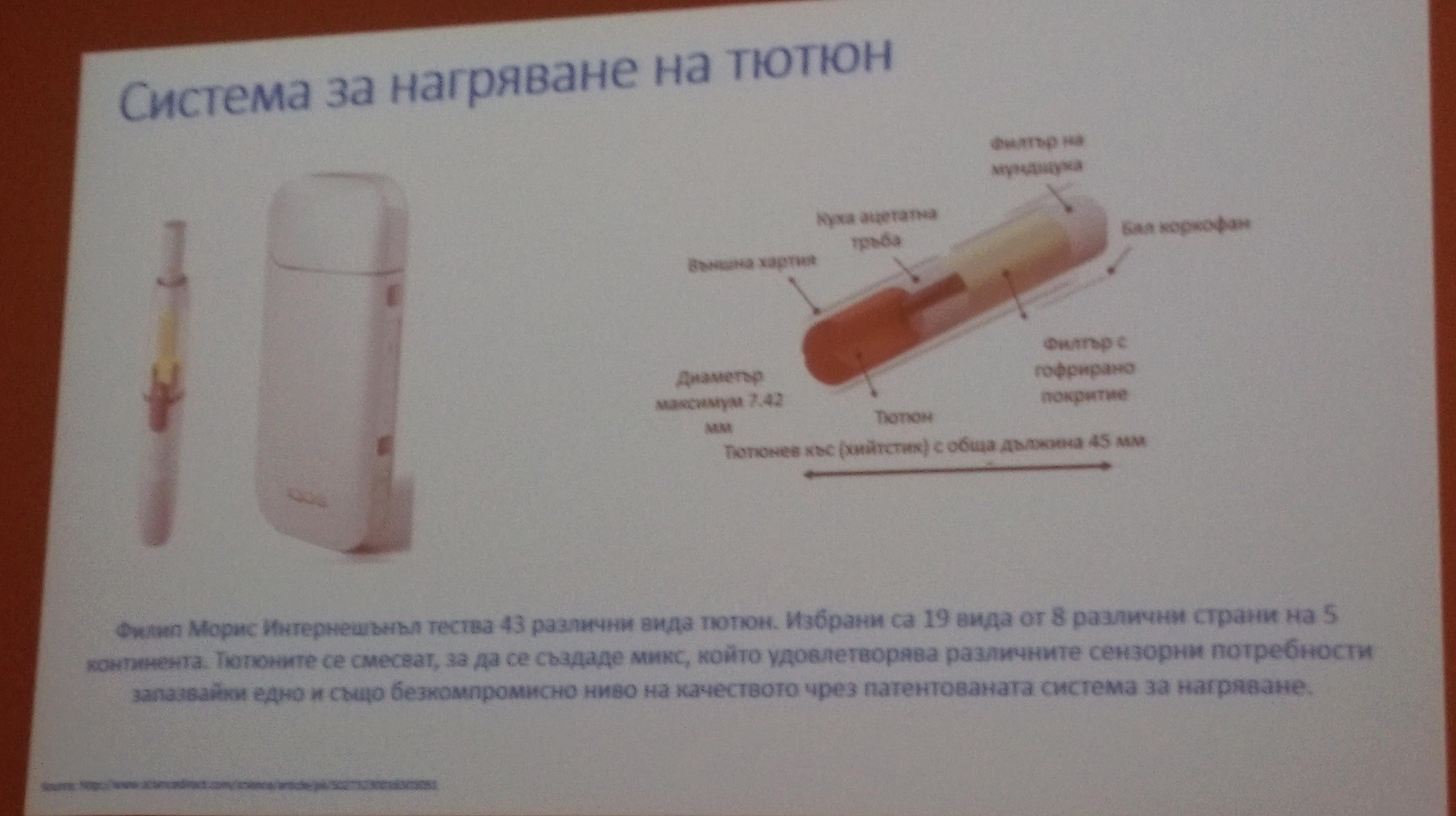 Нова концепция за намаляване на вредата от пушенето