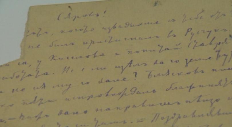 Показаха писмо на Христо Ботев, смятано за изгубено
