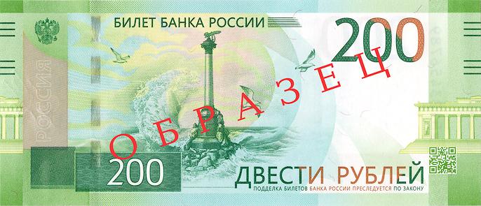 Крим се появи на нова руска банкнота