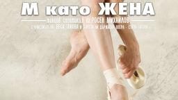"""""""М"""" като Жена - балетна премиера в Старозагорската опера"""