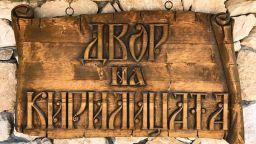 Откриват Алея на писателите в Двора на Кирилицата в Плиска