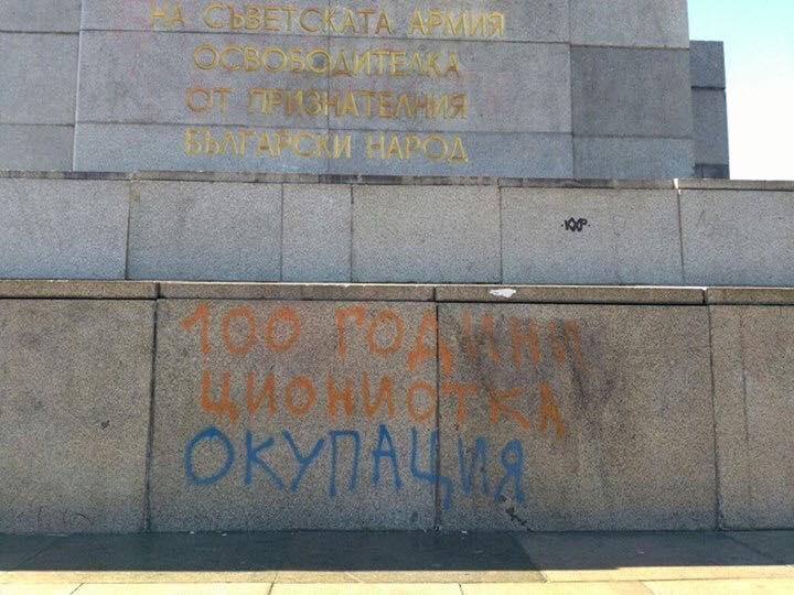МВнР: Не съветската армия, българският народ спаси евреите