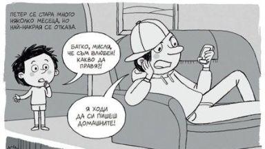За втори път национална изложба на българския комикс