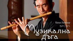 """""""Музикална дъга"""" - музикално пътешествие из Япония и България"""
