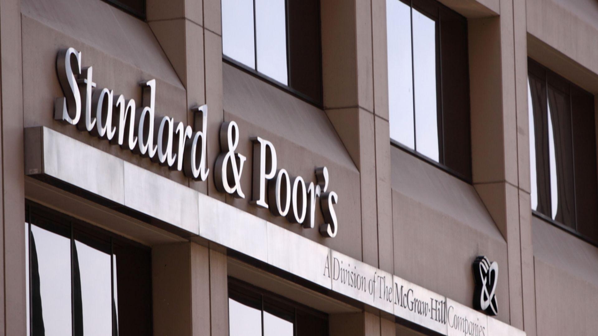 Standard & Poor's потвърди кредитния рейтинг на България с положителна перспектива