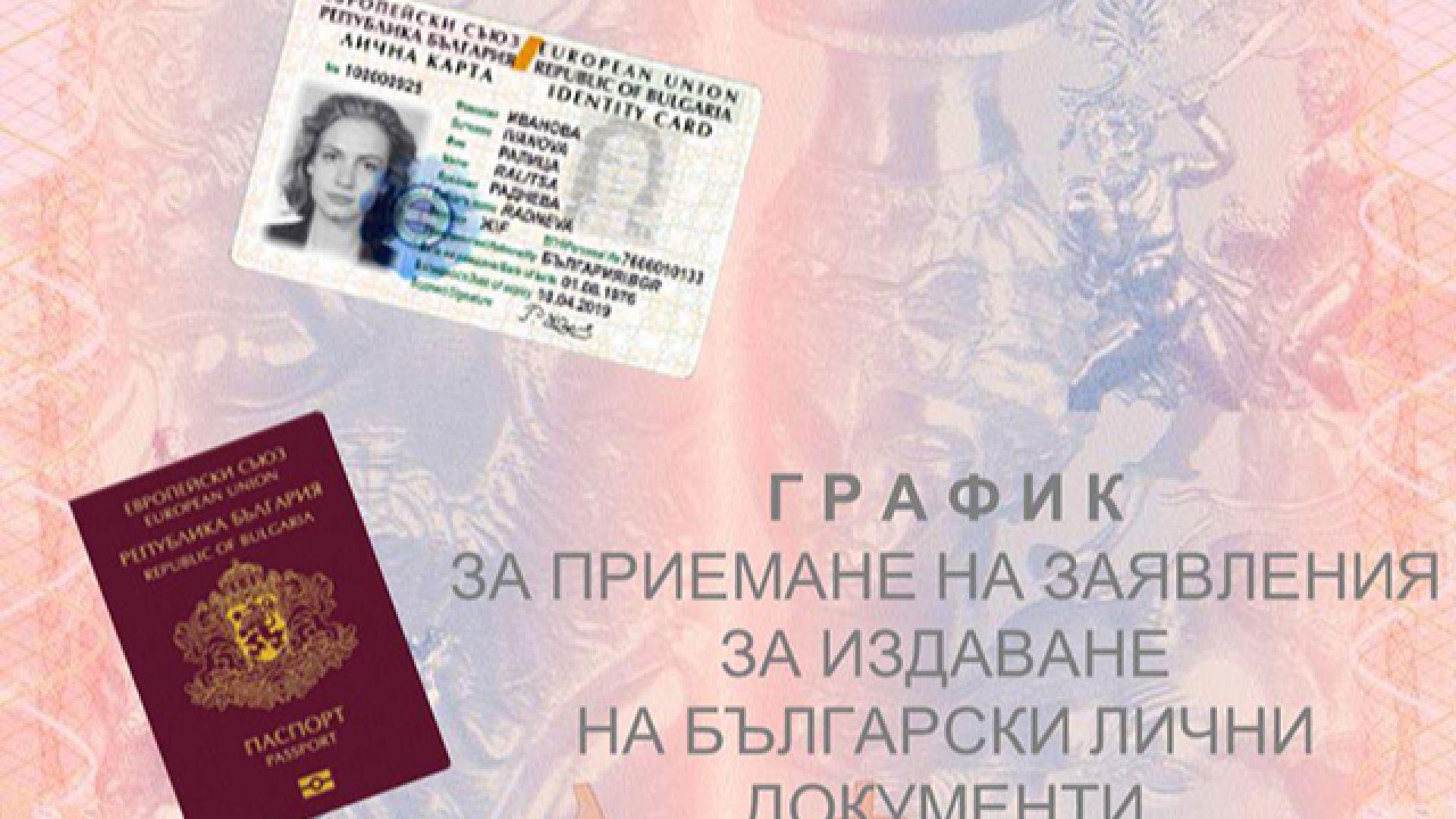 Близо милион лични карти изтичат догодина
