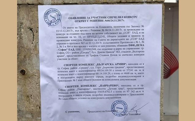 ЦСКА официално е победител в конкурса за базите