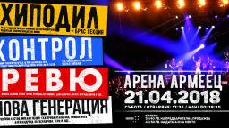 Хиподил, Контрол, Ревю и Нова генерация с общ концерт в Арена Армеец