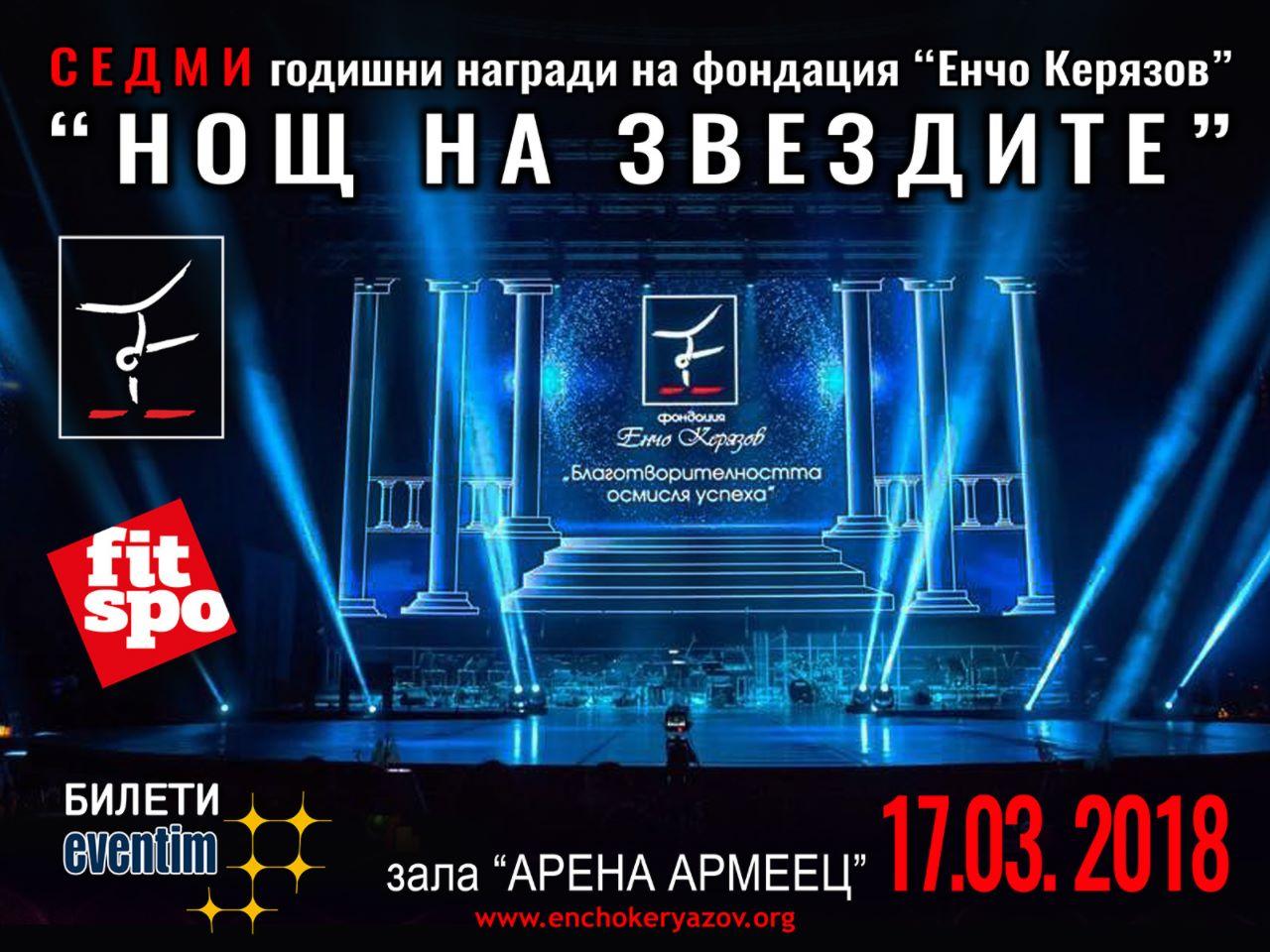 """Търсят таланти за наградите на """"Енчо Керязов"""""""