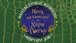 """""""Нощ на книгите за Хари Потър"""" в литературен клуб """"Перото"""""""