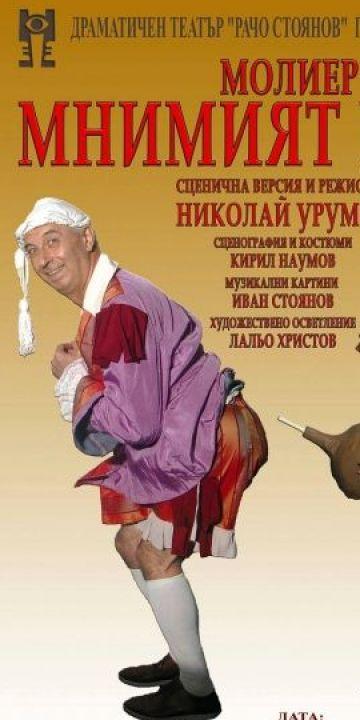 Мнимият болен - ДТ-Габрово