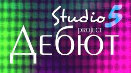 """Проект """"Дебют"""" на Студио 5 преминава във следващата си фаза: Прослушване"""