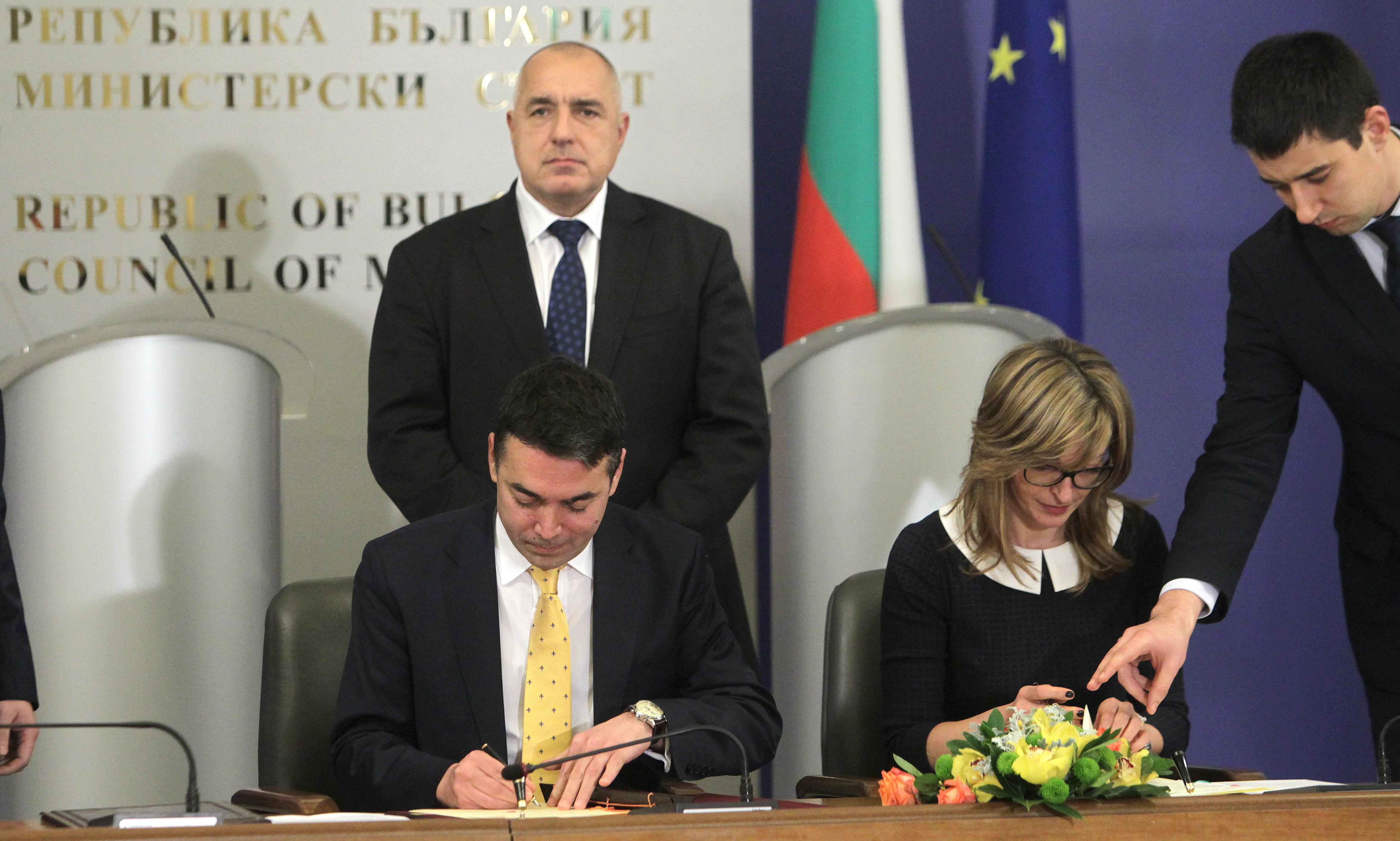 Договорът за приятелство с Македония влиза в сила